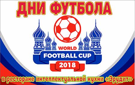 Football_day.jpg