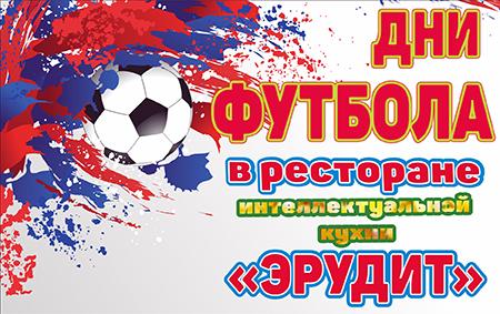 Football_day2.jpg