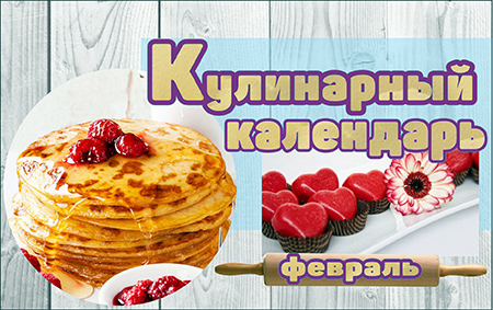 Кулинарный календарь. Февраль