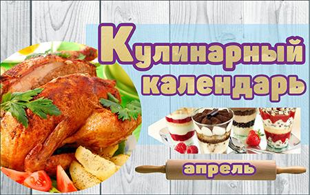 Кулинарные праздники апреля