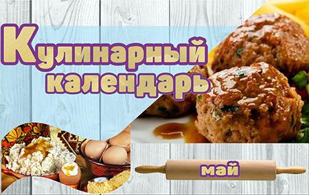 Кулинарный календарь Май