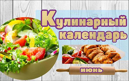 Кулинарный календарь