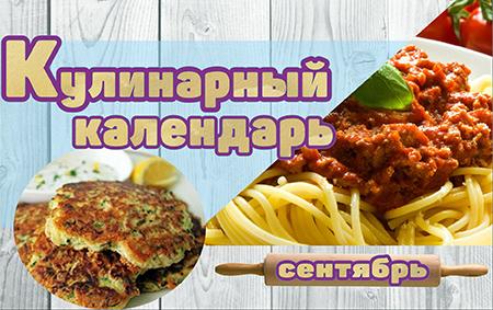 Кулинарный календарь. Сентябрь