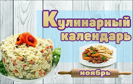 Кулинарный календарь. Ноябрь