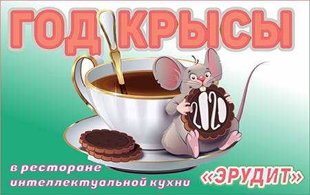 Krysa_god_1.jpg