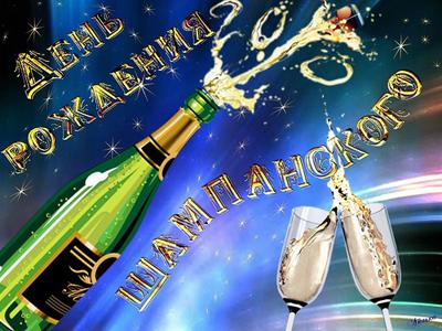 Праздник шампанского