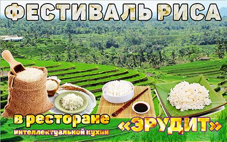 Фестиваль риса
