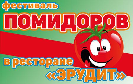 фестиваль помидоров