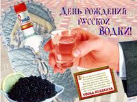 wodka_4.jpg