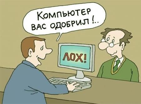 Анекдот Про Банкира