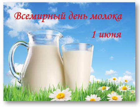 Картинки по запросу Всемирный день молока (World Milk Day).