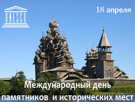 Картинки по запросу Международный день памятников и исторических мест