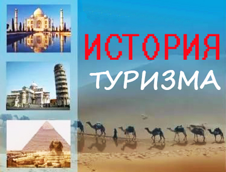 history of tourism The history of tourism is therefore of great interest and importance that history begins long before the coinage of the word tourist at the end of the 18th century.